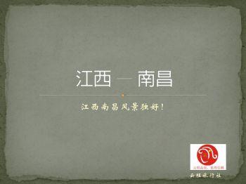 南昌云程旅行社电子刊物