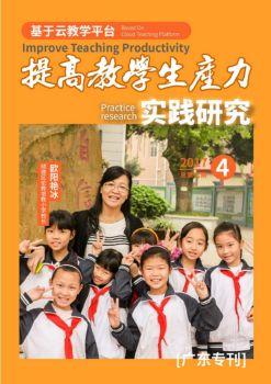 《基于学乐云教学平台提高教学生产力实践研究》201704(广东专刊)电子书