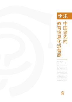 学乐介绍(高清)宣传画册