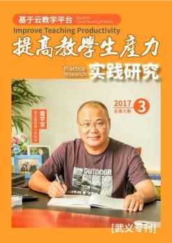 《基于云教学平台提高教学生产力实践研究》201703(武义专刊)