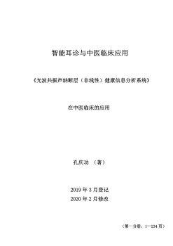 智能耳诊与中医临床应用(孔庆功) 电子书制作软件