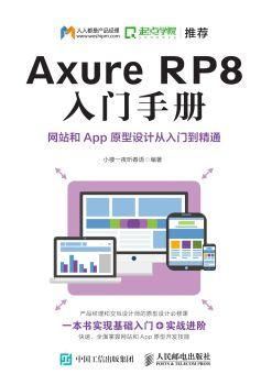 Axure RP 8入门手册 网站和App 原型设计从入门到精通,FLASH/HTML5电子杂志阅读发布