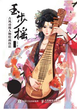 玉步摇——古风动漫人物绘画技法(第2版),在线电子画册,期刊阅读发布