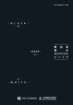 黑白灰设计 摒弃有彩色的设计法则