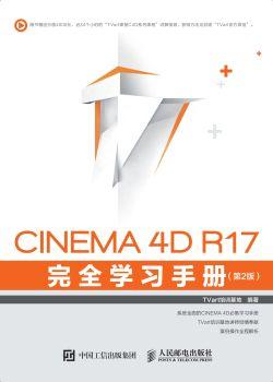 CINEMA 4D R17 完全学习手册,FLASH/HTML5电子杂志阅读发布