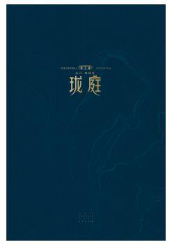 天元美居乐·珑庭洋房户型赏析电子宣传册