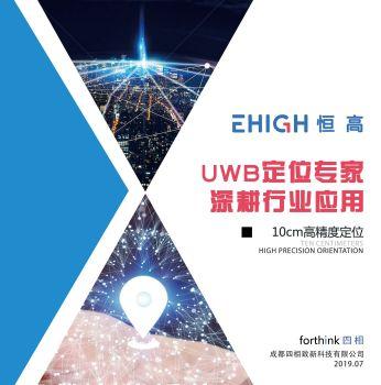 EHIGH恒高公司手册 电子杂志制作软件