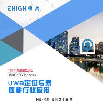 EHIGH恒高宣传手册-2019 电子书制作平台