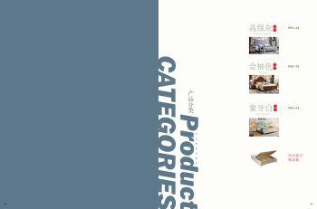 喜溢鸿装饰:美式家具电子画册