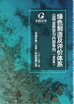 綠色制造產業服務商-中瑞宇泰-內部學習刊物-第4期