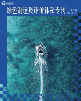 绿色制造产业服务商-中瑞宇泰-绿色制造及评价体系学习专刊-第5期-电子刊物