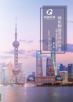 綠色制造產業服務商-中瑞宇泰-內部學習刊物-第三期