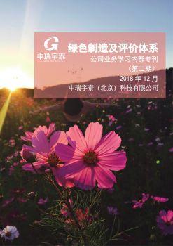 綠色制造產業服務商-中瑞宇泰-內部學習刊物-第2期