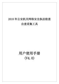 2018年公安机关网络安全执法检查-自查采集工具用户使用手册_V4.0