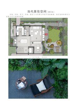 当代居住空间别墅宣传画册