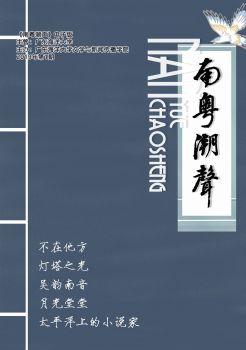 《南粤潮声》电子刊第三期,电子期刊,在线报刊阅读发布