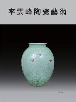 李云峰陶瓷艺术 电子书制作软件