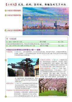 【小时光】大连、旅顺、金石滩、棒棰岛双飞5日游..电子画册