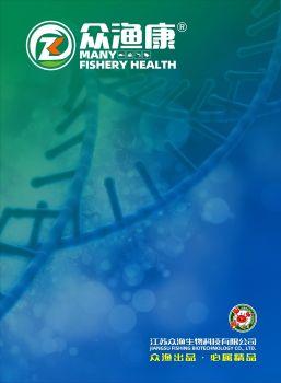 众渔康画册,电子书免费制作 免费阅读