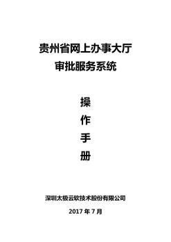 贵州省网上办事大厅审批服务系操作手册(2017-07版)-20170725
