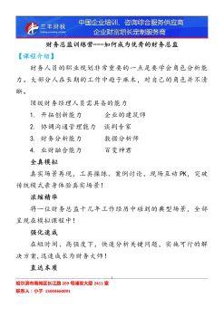 2019年8月哈尔滨财务总监训练营课程大纲(2)电子画册