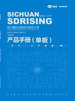 四川赛狄《产品手册》—单板,3D电子期刊报刊阅读发布