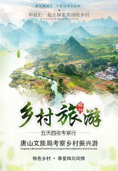 唐山文旅局考察乡村振兴游电子书