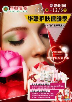 华联百货保暖护肤季,邀您到店免费体验电子刊物