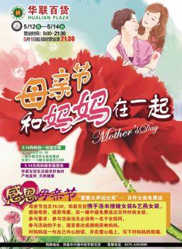 华联百货感恩母亲节电子画册