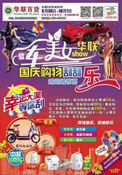 华联国庆电子宣传册