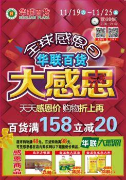 华联百货感恩节火锅节电子杂志