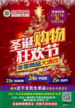 华联百货圣诞狂欢电子画册