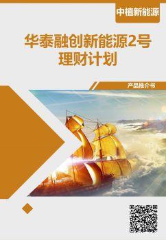 【推介材料】华泰融创新能源2号理财计划电子宣传册