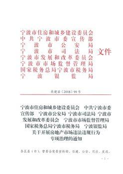 关于开展房地产市场违法违规行为专项治理的通知电子宣传册