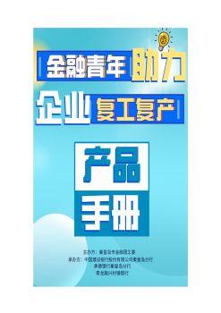 金融青年助力企业复产复工产品手册