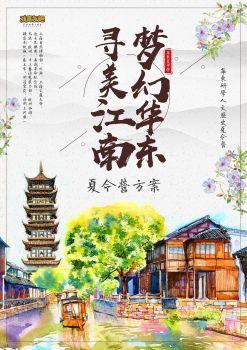 7  华东夏令营8天7晚 电子杂志制作软件