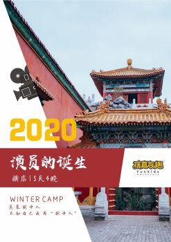 《造夢橫店 少年尋影記》冬令營方案(五天四晚),在線電子書,電子刊,數字雜志