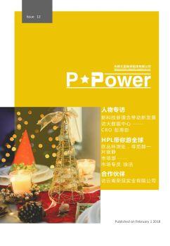 先锋太盟 201712月刊
