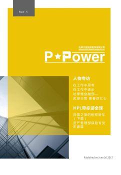 P power5月刊