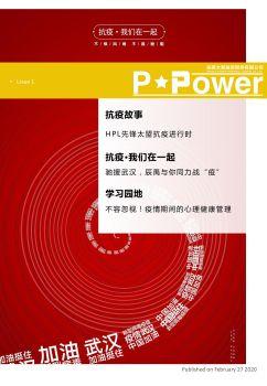 先鋒太盟 2020年1月刊,在線數字出版平臺
