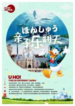 亲子乐翻天 本州海洋乐园7日 暑期 阪名(7月1、4、 8、11日   8月8、15、17、19、29日)电子画册