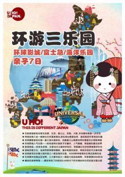 环游三乐园 环球影城富士急海洋乐园亲子7日 阪羽(7月19、21、28日  8月2、4、9、11日)电子画册