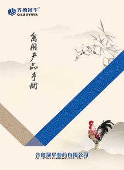 禽用产品手册 电子书制作平台