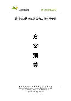 阳江膜结构车棚方案报价(优惠后)电子画册