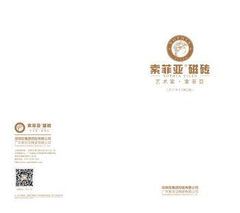 索菲亚瓷砖产品图册集