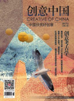 创意中国2017年6月-WEB电子画册