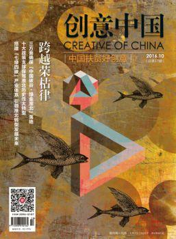 创意中国2016年10月-WEB电子画册