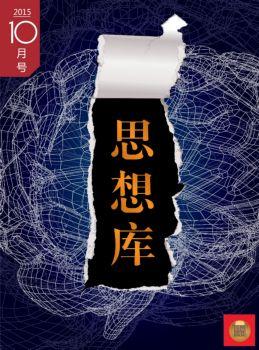 创意中国10月号-软金三股 迁安电子画册