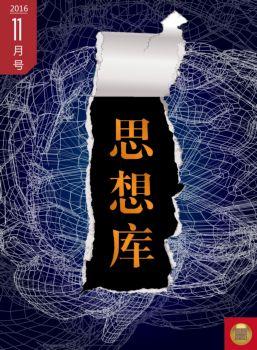 创意中国2016年11月号-抓住强国梦的关键点 加快打造创意中国广场电子画册