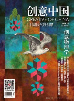 创意中国2016年12月-WEB电子画册